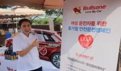불스원, 여성 운전자를 위한 휴가철 안전운전 캠페인 전개