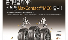 콘티넨탈, '맥스 콘택트 MC6' 출시 기념 프로모션 진행