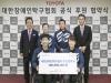 한국 토요타 자동차, 대한장애인탁구협회 장애인 탁구발전을 위한 협약식 진행