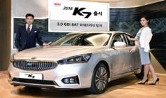 기아차, 3.0 GDI 엔진 추가한 '2018 K7' 출시