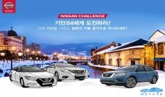 한국닛산, 기안84와 함께하는 페이스북 포토댓글 이벤트 실시