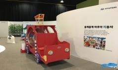 현대차, 제 2회 브릴리언트 키즈 모터쇼 개최