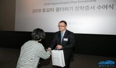 한국 토요타 자동차, 2018 '토요타 꿈 더하기 장학증서 수여식' 진행