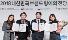 쉐보레, '2018 대한민국 브랜드 명예의 전당' 3관왕