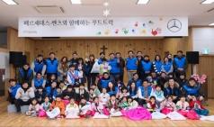 메르세데스-벤츠 사회공헌위원회, 푸드트럭데이 봉사활동 실시