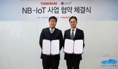 팅크웨어, LG유플러스와 사물인터넷 블랙박스 공동 개발 협약
