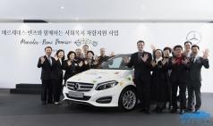 메르세데스-벤츠 사회공헌위원회, 전국 6개 사회복지기관에 차량 기증