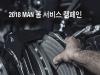 만트럭버스코리아, 2018 새봄맞이 서비스 캠페인 실시