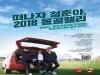 불스원, 유라시아 대륙 횡단 레이스 '2018 몽골랠리' 참가팀 모집