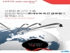 롯데오토옥션, 중고차 수출∙국내 판매 지원 플랫폼 오픈