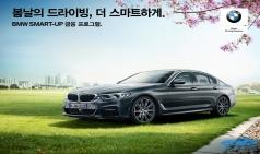 BMW, 새봄맞이 베스트셀러 프로모션 실시