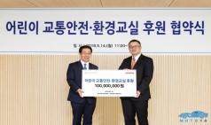 한국 토요타, 어린이 교통안전 / 환경 교실 실시