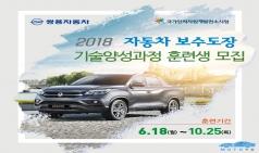 쌍용차, 2018 자동차 보수도장 기술양성과정 훈련생 모집