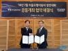 현대차그룹-교통안전공단 자율주행차대회 공동개최 MOU 체결