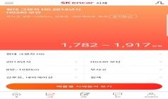 SK엔카, `엔카시세` 모바일 서비스 개편
