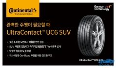 콘티넨탈, SUV 전용 타이어 '울트라 콘택트 UC6 SUV' 출시