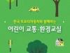 한국 토요타 자동차,  2018 '어린이 교통안전·환경 교실' 실시