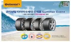 콘티넨탈, 여름 휴가철 맞이 타이어 프로모션 실시