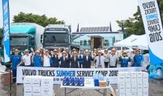 볼보트럭코리아, 여름 서비스 캠프 2018 실시
