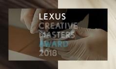 렉서스 코리아, `2018 크리에이티브 마스터즈 프로젝트`진행