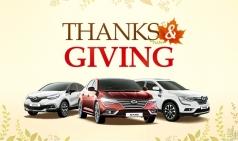 르노삼성차, 가을맞이 'Thanks & Giving' 프로모션 진행