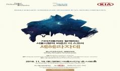 기아자동차와 함께하는 서울시향 '비욘드 더 스코어: 셰헤라자데' 개최
