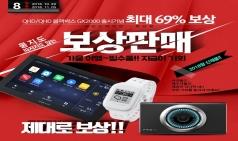 파인디지털, QHD블랙박스 '파인뷰 GX2000' 출시기념 보상판매 실시