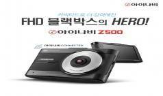 팅크웨어, 커넥티드 지원되는 FHD 블랙박스 '아이나비 Z500'과 메탈 틴팅필름 '칼트윈 GR' 출시