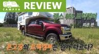 [캠프야][리뷰]랜스 865 트럭캠퍼 - 외관 편