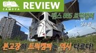 [캠프야][리뷰]랜스 865 트럭캠퍼 - 실내 편