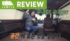 [캠프야][리뷰]유니캠프 유니밴RT - 실내 편