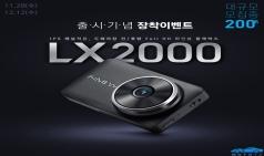 파인디지털, 전후방 풀HD 블랙박스 '파인뷰 LX2000' 대규모 장착 지원 이벤트 실시