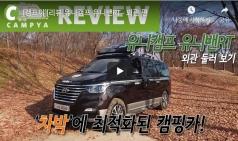 [캠프야][리뷰]유니캠프 유니밴RT - 외관 편