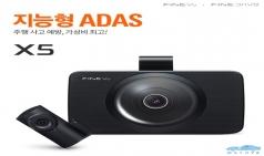 파인디지털, 감시카메라 음성 안내하는 지능형 ADAS 블랙박스 '파인뷰 X5' 출시
