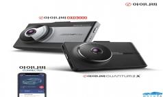 팅크웨어, 커넥티드와 신기능 탑재된 블랙박스 '아이나비 QXD3000'과 '퀀텀 2X' 출시
