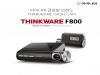 팅크웨어, 글로벌 베스트셀러 블랙박스 'Thinkware F800' 국내 출시