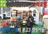 [리뷰]다양한 구성의 봉고3 캠핑카 총출동! - 스타모빌