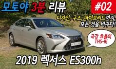 [3분리뷰]렉서스 ES300h 편