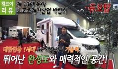 [리뷰]대한민국 1세대 RV제작사의 기술력! - 듀오탑