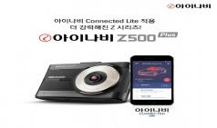 팅크웨어, 커넥티드 FHD 블랙박스 '아이나비 Z500 플러스' 출시