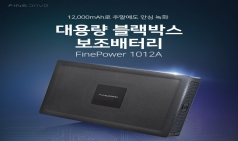 파인디지털, 12,000mAh 대용량 '블랙박스 보조배터리 FinePower 1012A' 출시