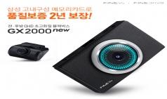 파인디지털, QHD 블랙박스 '파인뷰GX2000 NEW' 출시