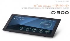 파인디지털, 8인치 옥타코어 내비게이션 '파인드라이브 Q300' 출시