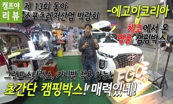 [리뷰]초간단 캠핑박스! 매력있네? - 에고이캠핑박스