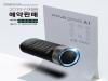 파인디지털, 스틱형 인공지능 내비게이션 '파인드라이브 AI' 예약판매 이벤트 실시