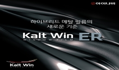 팅크웨어, 틴팅 필름 '칼트윈(Kalt win) ER' 라인업 신규 출시