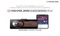 팅크웨어, 2채널 FHD 커넥티드 블랙박스 '아이나비 QXD3000 프로' 출시