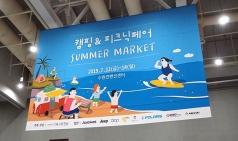 캠핑용품과 RV를 한 자리에! - 2019 캠핑&피크닉페어 썸머 마켓 개최