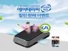 불스원, 차량용 공기청정기 '에어테라피 스마트액션' CA인증 기념 할인 이벤트 진행