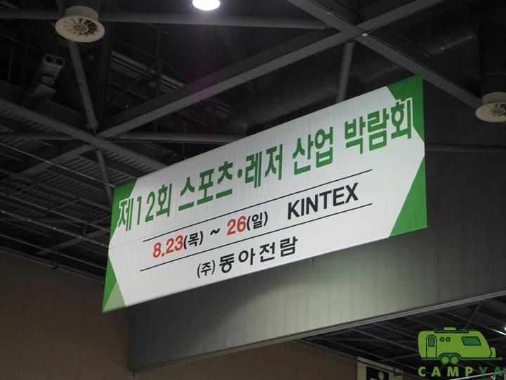 이번 MBC 건축박람회에서는 동아전람에서 주관하는 '제12회 스포츠/레저 산업 박람회'도 동시에 개최되어 수많은 관람객들의 발길을 끌어  들였다.